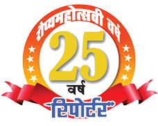 beed reporter 25 year